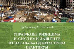 Upravljanje rizicima i sistemi zaštite i spasavanja od katastrofa – Praktikum