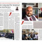 Intervju u časopisu Borba